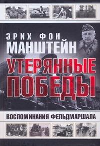 Утерянные победы.Воспоминания фельдмаршала Эрих фон Манштейн