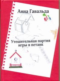 Анна Гавальда - Утешительная партия игры в петанк обложка книги