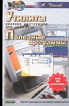 Чичелов А.В. - Утилиты. Полезные программы. Краткие инструкции для новичков' обложка книги