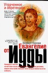 Павлова И. - Утраченное и обретенное Евангелие от Иуды' обложка книги