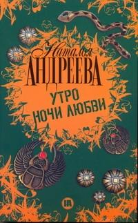 Утро ночи любви Андреева Н.В.