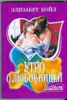 Бойл Э. - Утро с любовницей' обложка книги