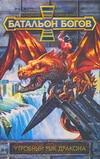 Контровский В. - Утробный рык дракона' обложка книги