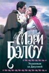 Бэлоу М. - Ухаживая за Джулией' обложка книги