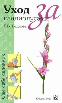 Беднова Е.В. - Уход за гладиолусами обложка книги