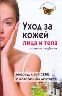 Булгакова И.В. - Уход за кожей лица и тела. Женские секреты обложка книги