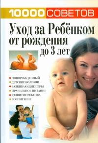 Уход за ребенком от рождения до 3 лет Белов Н.В.