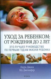 Уход за ребенком: от рождения до двух лет Джана Лаура