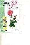 Бумбеева Л. И. - Уход за розами' обложка книги