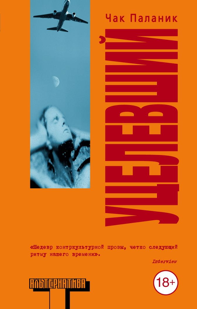Ч. Паланик - Уцелевший обложка книги