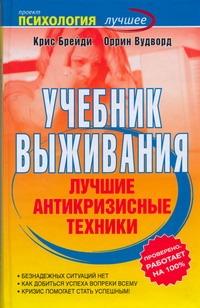 Брейди Крис - Учебник выживания. Лучшие антикризисные техники обложка книги
