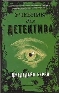 Учебник для детектива Берри Джедедайя