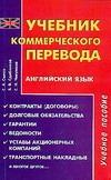 Семко С.А. - Учебник коммерческого перевода. Английский язык' обложка книги