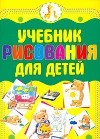 Учебник рисования для детей Мурзина А.С.