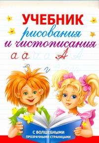 Учебник рисования и чистописания Дмитриева В.Г.
