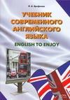 Ерофеева Л.А. - Учебник современного английского языка = English to Enjoy' обложка книги