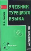 Кузнецов П.И. - Учебник турецкого языка. [В 2 ч.]. Ч. 2. Завершающий курс' обложка книги