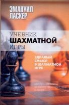 Ласкер Э. - Учебник шахматной игры. Здравый смысл в шахматной игре' обложка книги