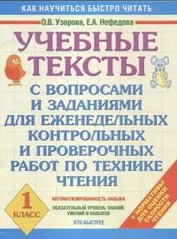 Учебные тексты. 1 класс Узорова О.В.