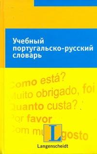 Учебный португальско-русский словарь Килп Э.