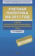 Кондраков Н.П. - Учетная политика на 2011 год в целях бухгалтерского финансового, управленческого' обложка книги