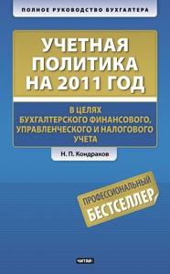 Учетная политика на 2011 год в целях бухгалтерского финансового, управленческого Кондраков Н.П.