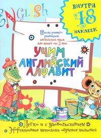 Учим английский алфавит Калабухова О.И.