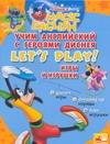 Чупина Т.В. - Учим английский с героями Диснея. Игры и игрушки обложка книги