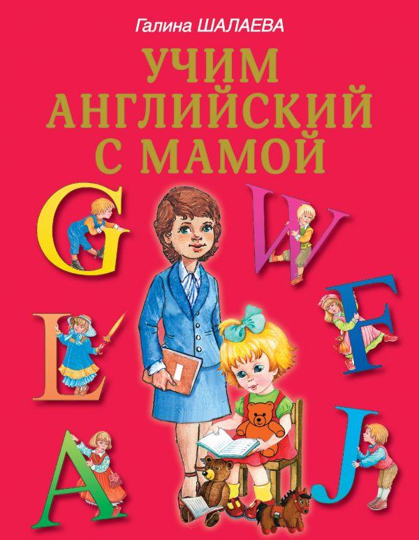 Учим английский с мамой Шалаева Г.П.