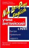 Учим английский с НЛП. Быстро, правильно, надолго. Личностно-ориентированное обу