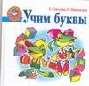 Соколова Е.В. - Учим буквы' обложка книги
