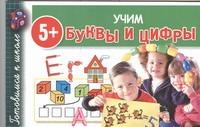 Полушкина В.В. - Учим буквы и цифры обложка книги