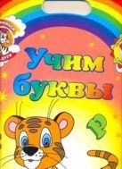 Колесникова А.А. - Учим буквы. Обучающие раскраски с наклейками' обложка книги
