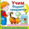Учим формы предметов Кожевников А.Ю.