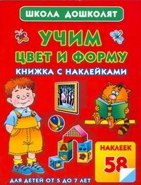 Учим цвет и форму. Книжка с наклейками Жукова О.С.