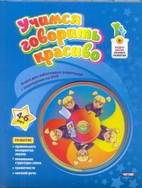 Пятибратова Н.В. - Учимся говорить красиво. 4 - 6 лет обложка книги