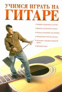 Учимся играть на гитаре Красичкова А.Г.