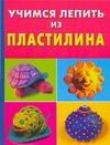 Петров С.К. - Учимся лепить из пластилина' обложка книги