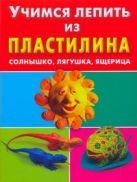 Петров С.К. - Учимся лепить из пластилина. Солнышко, лягушка, ящерица' обложка книги