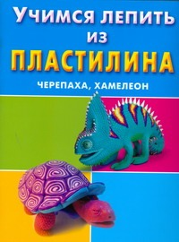 Учимся лепить из пластилина. Черепаха, хамелеон Петров С.К.