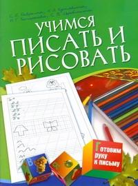 Гаврина С.Е. - Учимся писать и рисовать. Для детей 5-7 лет обложка книги