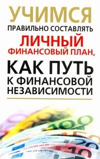 Учимся правильно составлять личный финансовый план, как путь к финансовой незави Надеждина В.