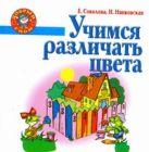 Соколова Е.В. - Учимся различать цвета' обложка книги