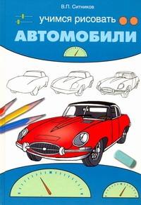 Учимся рисовать автомобили Ситников В.П.