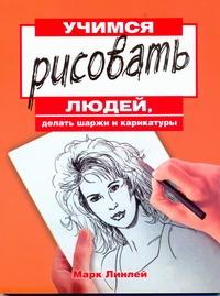 Линлей М. - Учимся рисовать людей, делать шаржи и карикатуры обложка книги