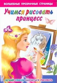 Учимся рисовать принцесс. Легкий способ научиться рисовать Дмитриева В.Г.