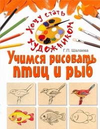 Учимся рисовать птиц и рыб Шалаева Г.П.