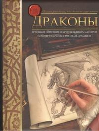 Кейн Юджин - Драконы. Учимся рисовать, как великие художники обложка книги