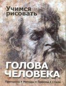 Адамчик В.В. - Учимся рисовать. Голова человека' обложка книги