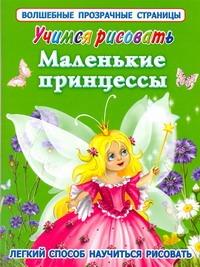 Жуковская Е.Р. - Учимся рисовать. Маленькие принцессы обложка книги